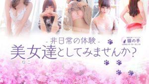 【広告】回春性感メンズエステ猫の手